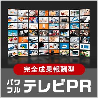 TV PR