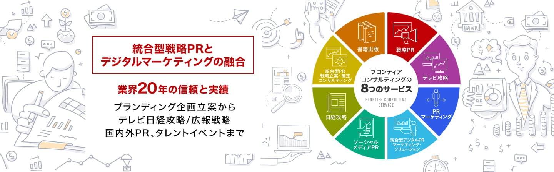 統合型戦略PRとデジタルマーケティングの融合