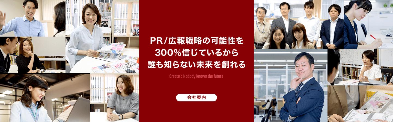 PR/広報戦略の可能性を300%信じているから誰もしならい未来を創れる