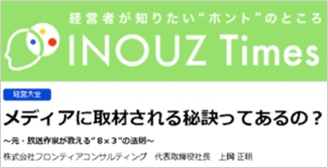 inouz times