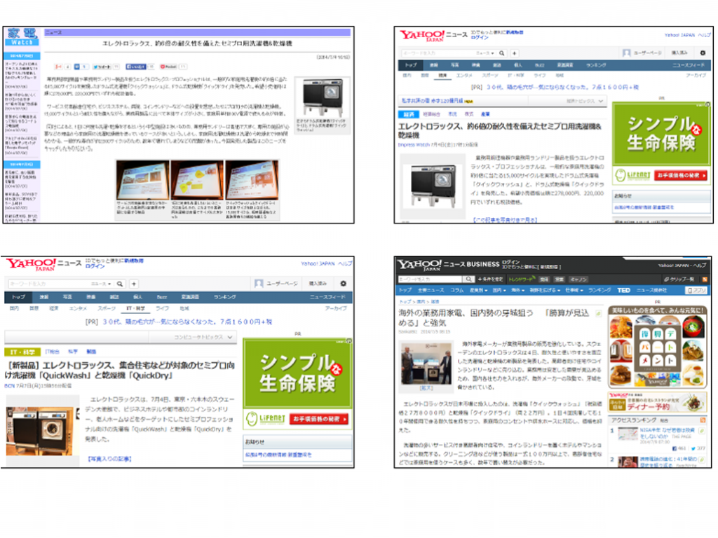 WEB露出事例