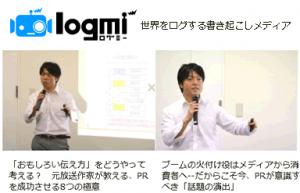 logmi 300x193 - 代表プロフィールと書籍の紹介