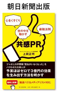 kyoukanpr 1 - 代表プロフィールと書籍の紹介