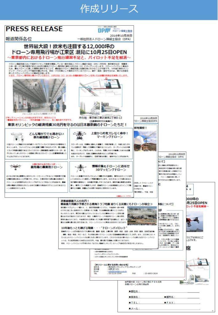 ドローン操縦士協会のリリース画像