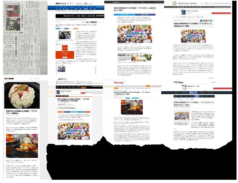 新聞・WEB掲載露出事例