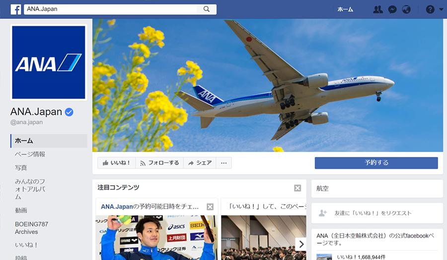 ANAのフェイスブック画面